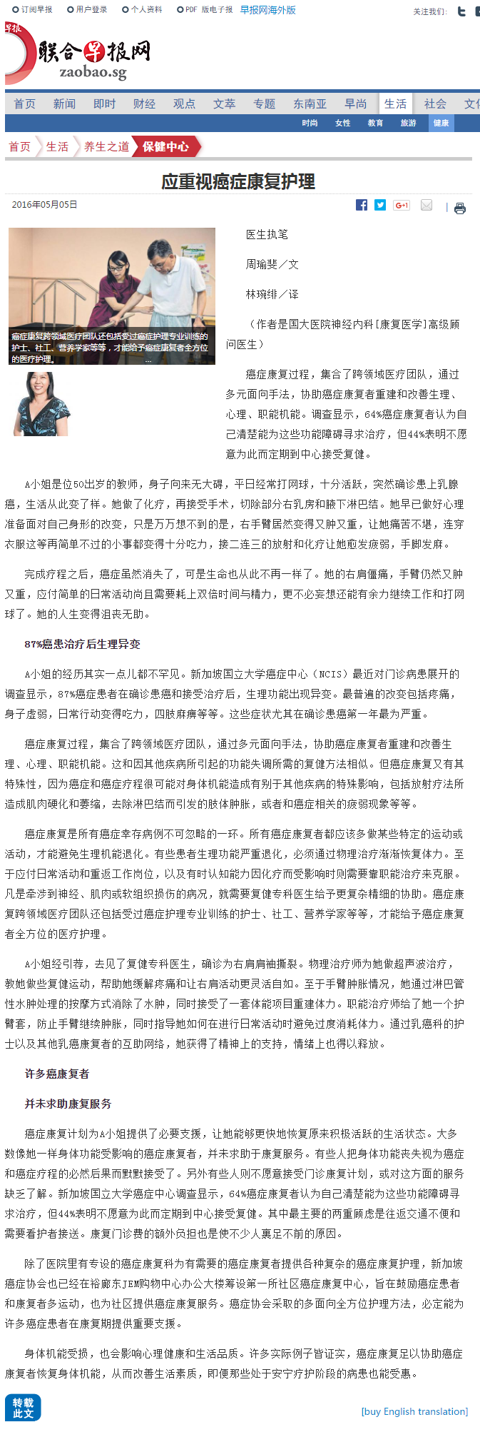 online article 05 05 2016 zaobao.png